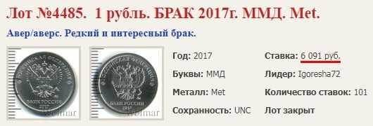 Монета 1 рубль 2017 года с браком аверс / аверс