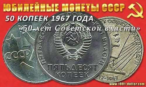 Монета 50 копеек 1967 года (Пятьдесят лет Советской власти)