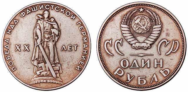 Юбилейная монета 1 рубль 1965 г.