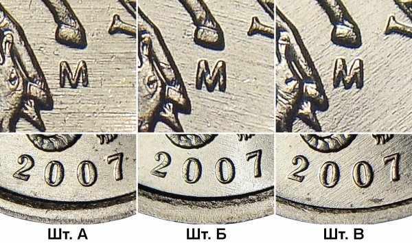 положение М на шт.А, Б и В 1 копейке 2007 года ММД