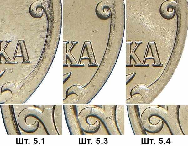 сравнение шт.5.1, шт.5.3 и шт.5.4 для 1 копейки по А.Сташкину
