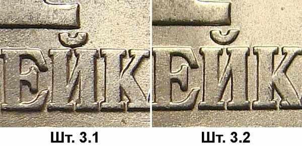 сравнение шт.3.1 и шт.3.2 1 копейки по А.Сташкину