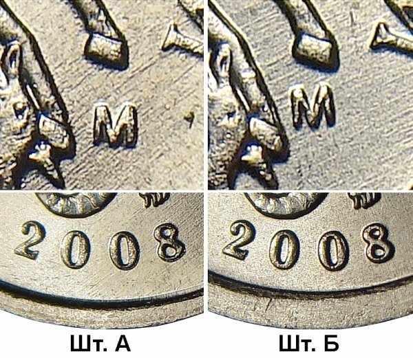 положение М на шт.А и шт.Б 1 копейке 2008 года М