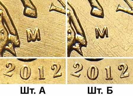10 копеек 2012 ММД, разновидности шт.А и шт.Б по АС