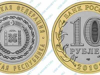 Юбилейная биметаллическая монета 10 рублей 2010 года «Чеченская Республика» серии «Российская Федерация»
