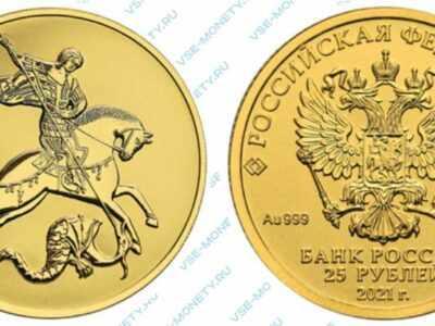Золотая инвестиционная монета 25 рублей 2021 года «Георгий Победоносец»
