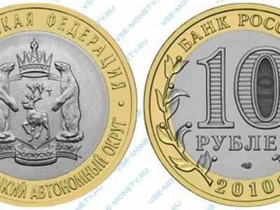 Юбилейная биметаллическая монета 10 рублей 2010 года «Ямало-Ненецкий автономный округ» серии «Российская Федерация»