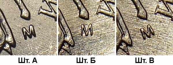 положение М на шт.А, Б и В 1 копейки 2004 года ММД