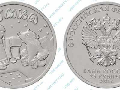 Юбилейная монета 25 рублей 2021 года «Умка» серии «Российская (советская) мультипликация»