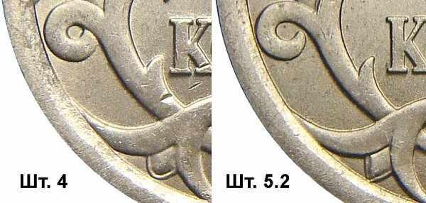 сравнение шт.4 и шт.5.2 для 1 копейки по А.Сташкину