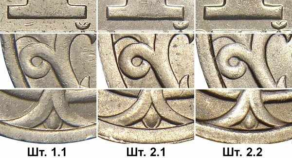 1 копейка современной России, шт.1.1, 2.1 и 2.2 по АС
