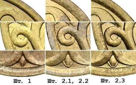 10 копеек современной России, шт.1, шт.2.1,2.2 и шт.2.3 по АС