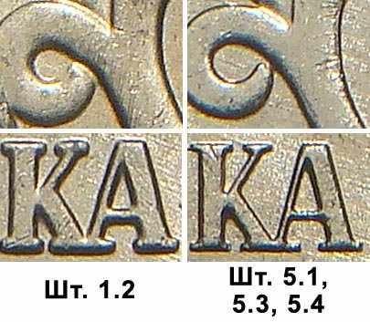 сравнение шт.1.2 и шт.5.1,5.3,5.4 для 1 копейки по А.Сташкину