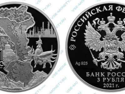 Юбилейная серебряная монета 3 рубля 2021 года «300-летие образования Кузбасса»