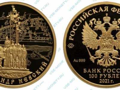 100 рублей 2021 года «800-летие со дня рождения князя Александра Невского» серии «Исторические события»