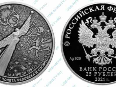 Юбилейная серебряная монета 25 рублей 2021 года «60-летие первого полета человека в космос»
