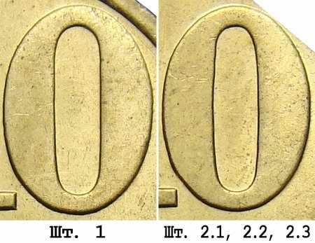 10 копеек современной России, шт.1 и шт.2.1,2.2,2.3 по АС