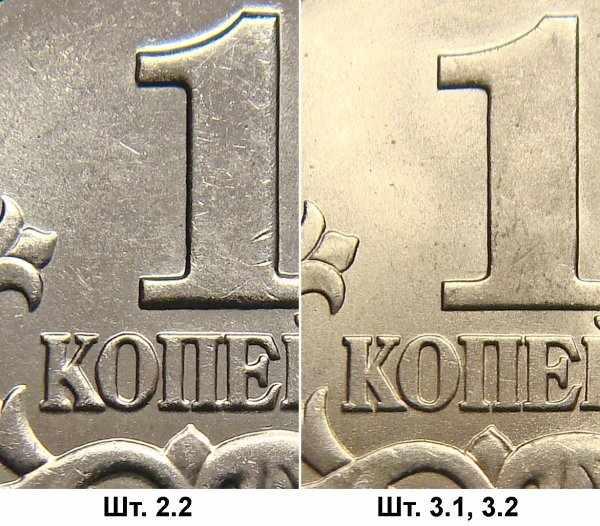 сравнение шт.2.2-3.1-3.2 1 копейки по А.Сташкину