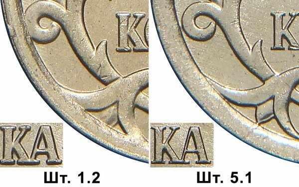 сравнение шт.1.2 и шт.5.1 для 1 копейки по А.Сташкину