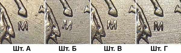 положение М на шт.А,Б,В и Г 1 копейке 2005 года ММД