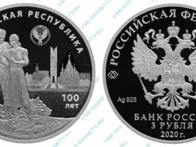 Юбилейная серебряная монета 3 рубля 2020 года «100-летие образования Удмуртской Республики»