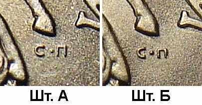 положение СП на шт.А и шт.Б 1 копейке 2006 года СП