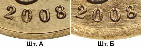 10 копеек 2008 ММД, разновидности шт.А и шт.Б по АС