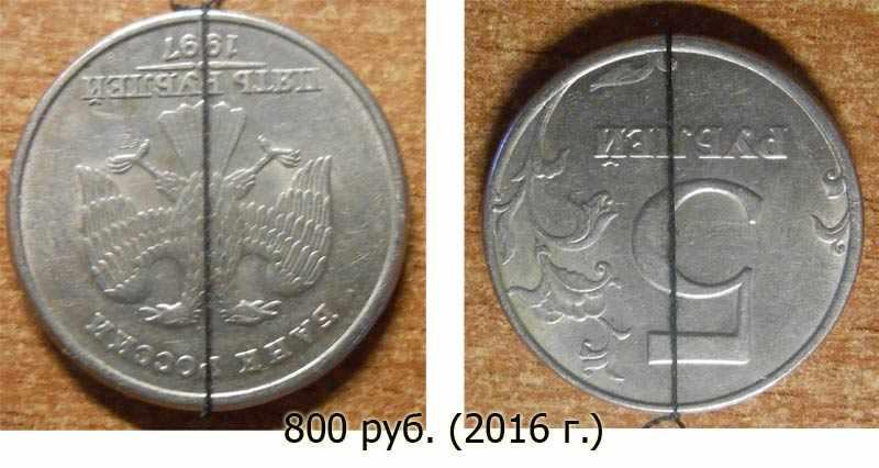 5 рублей 1997 года с поворотом в 180 градусов