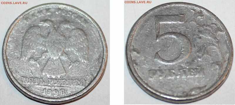 копия 5 рублей 1998 года