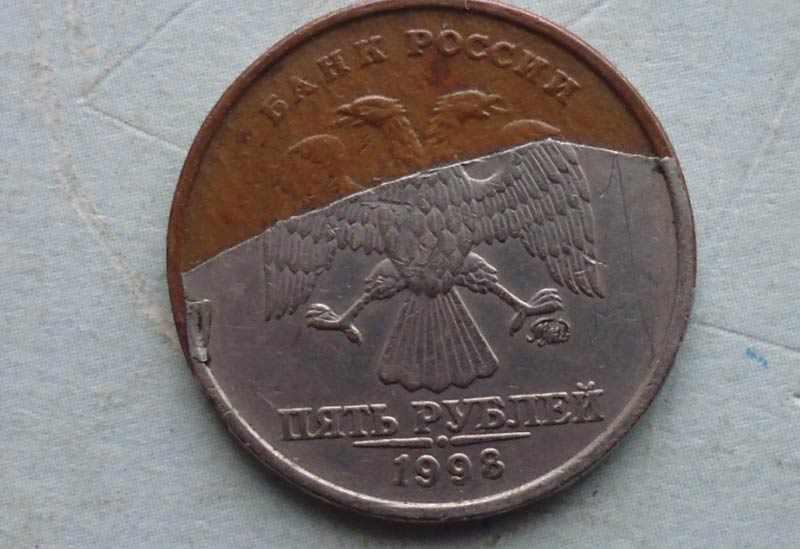 Красная 5 рублей 1998 года без плакировки