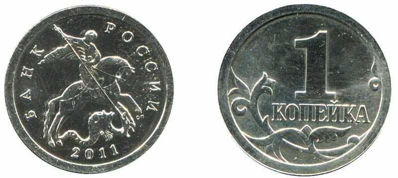 Монета 1 копейка 2011 года