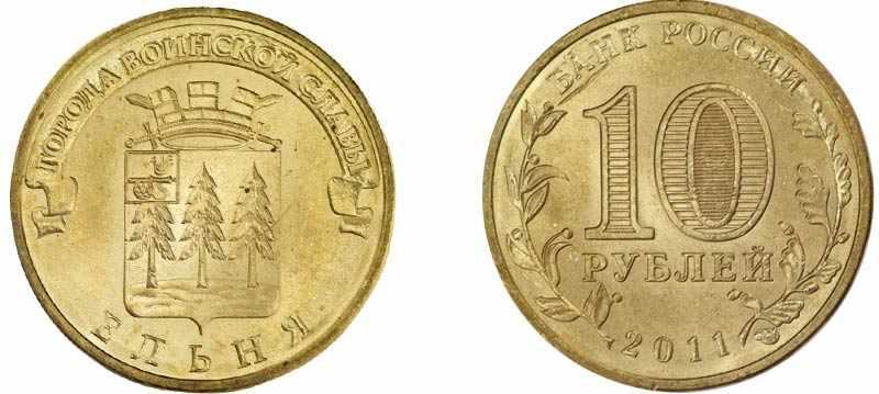Монета 10 рублей 2011 года Ельня