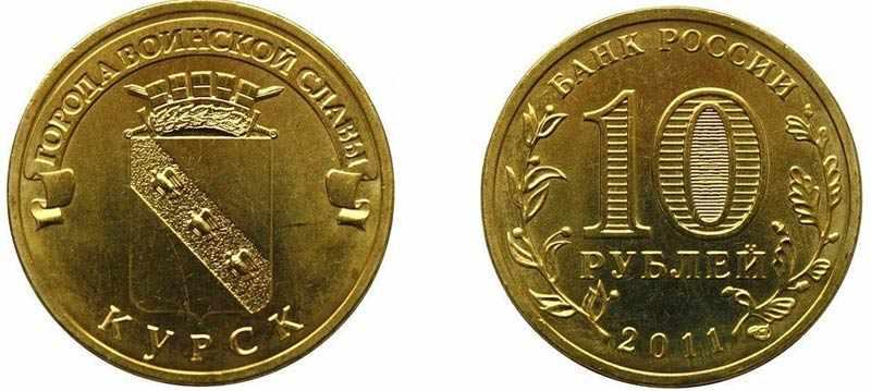 Монета 10 рублей 2011 года Курск