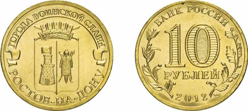 Монета 10 рублей 2012 года Ростов-на-Дону
