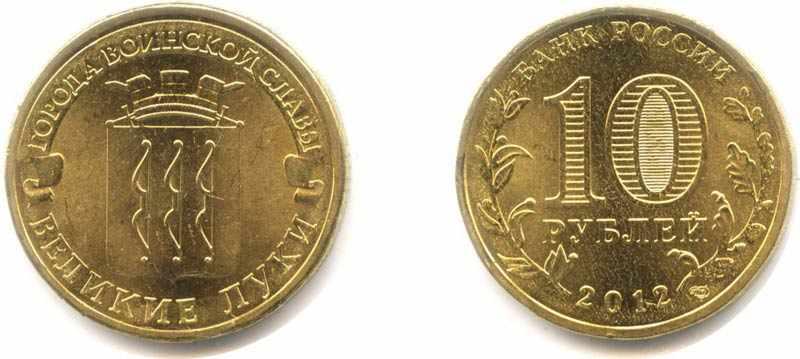 Монета 10 рублей 2012 года Великие Луки