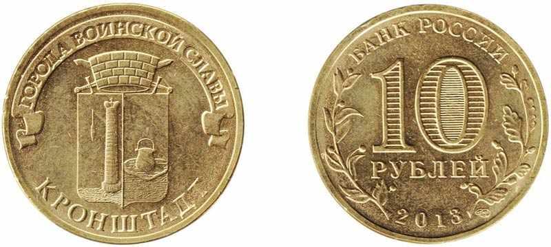 Монета 10 рублей 2013 года Кронштадт