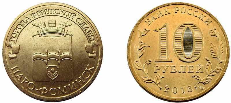 Монета 10 рублей 2013 года Наро-Фоминск