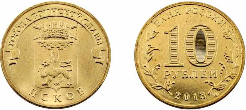Монета 10 рублей 2013 года Псков