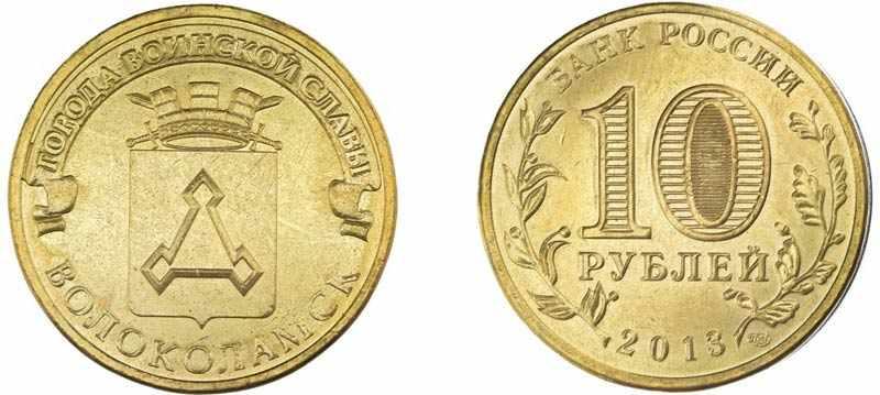 Монета 10 рублей 2013 года Волоколамск