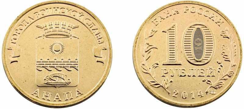 Монета 10 рублей 2014 года Анапа