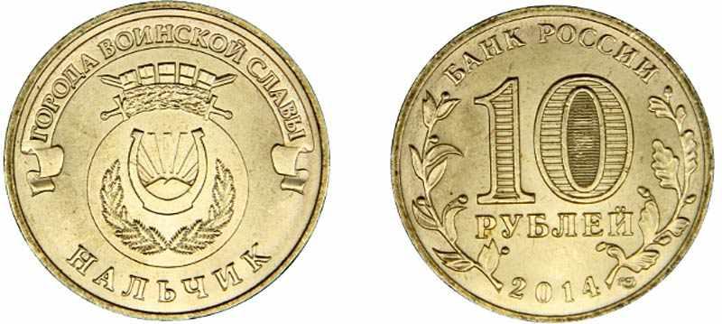 Монета 10 рублей 2014 года Нальчик
