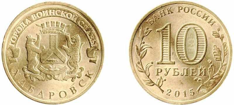 Монета 10 рублей 2015 года Хабаровск