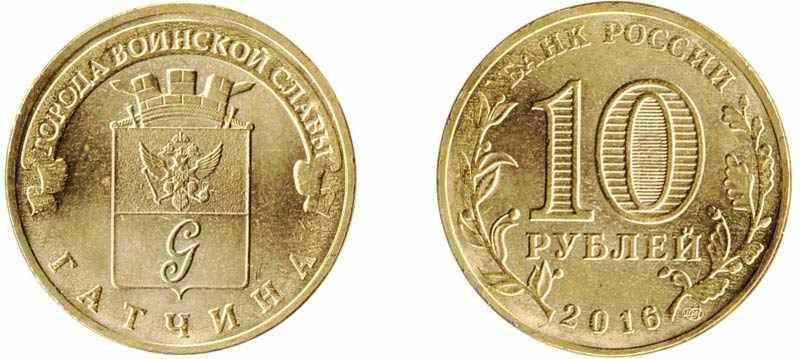 Монета 10 рублей 2016 года Гатчина