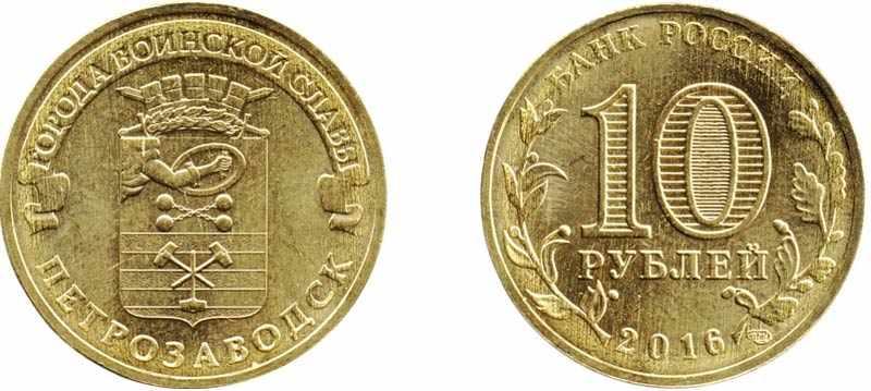 Монета 10 рублей 2016 года Петрозаводск