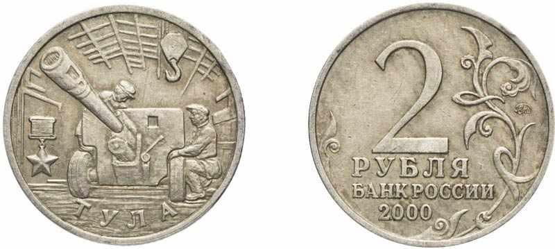 Монета 2 рубля 2000 года Тула