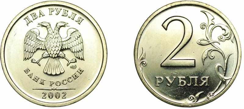 2 рублевая монета СПМД