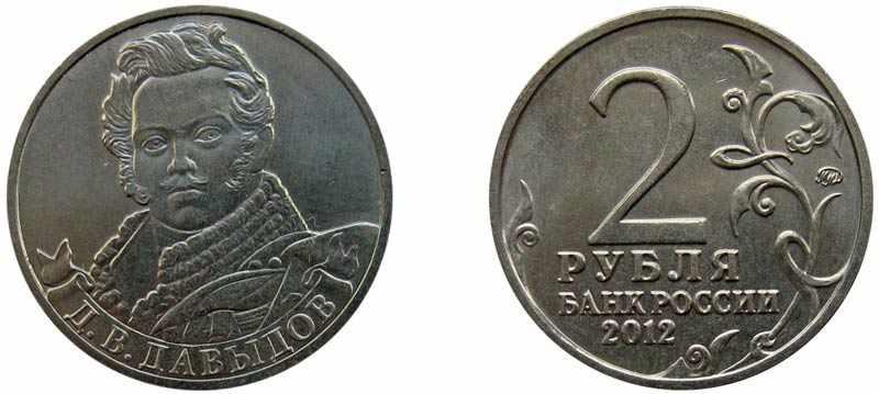 Монета 2 рубля 2012 года Давыдов