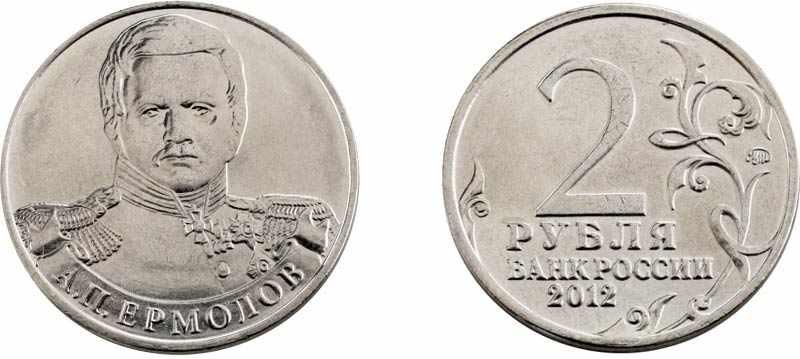 Монета 2 рубля 2012 года Ермолов