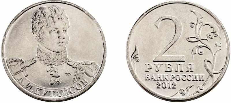 Монета 2 рубля 2012 года Кутайсов