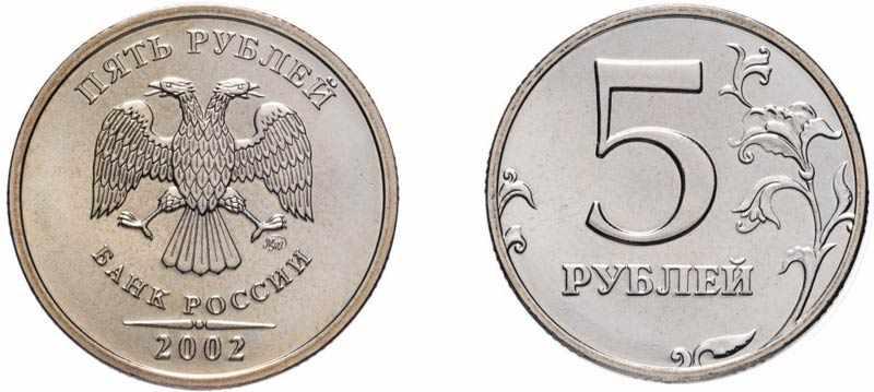 5 рублей 2002 года ММД